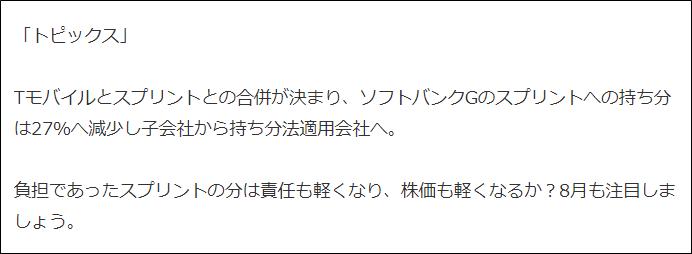 藤村哲也 ソフトバンクグループ(9984) 推奨理由