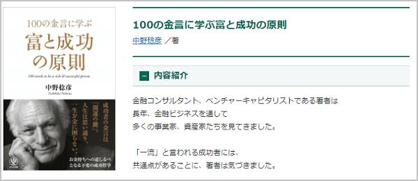 中野稔彦氏書籍