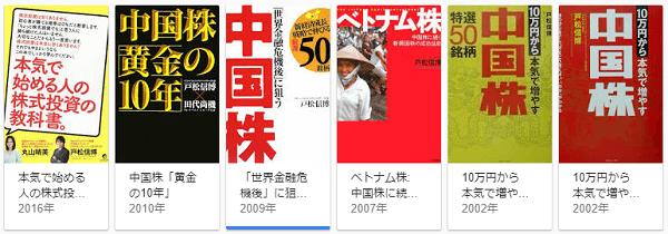 戸松氏 執筆書籍
