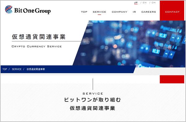 株式会社 ビットワングループ