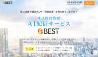BEST投資情報のサイトトップ