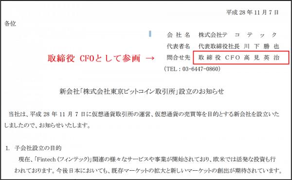 投資顧問ベストプランナー 株式会社テコテックの取締役CFOとなった高見英治氏