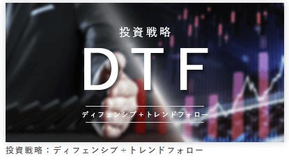 循環物色アナライザーの投資戦略:DTF