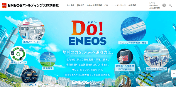 ENEOSの公式サイト