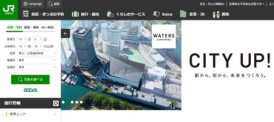 東日本旅客鉄道公式サイト