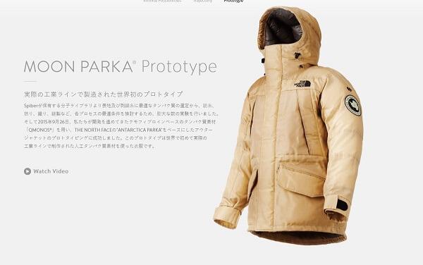 スパイバー Spiber IPO 上場 期待 MOON PARKA Prototype