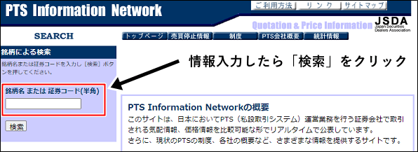 PTS Information Network