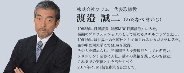 渡邉誠二氏 経歴