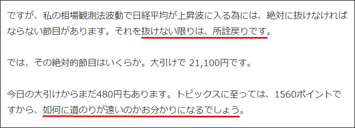 橋本明男 9月4日公開のわしの罫線