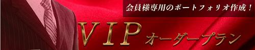 TMJ投資顧問 料金 費用 VIPオーダープラン