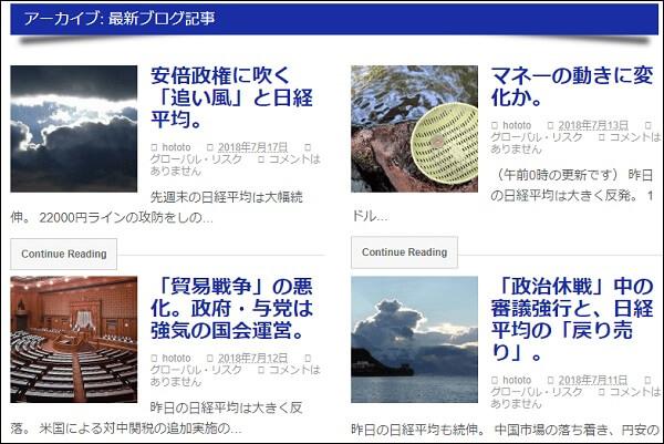 時鳥・政経レポート「天の時」 評判 ブログ