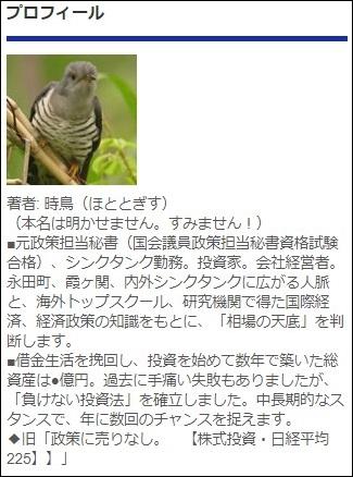 時鳥・政経レポート「天の時」 評判 プロフィール