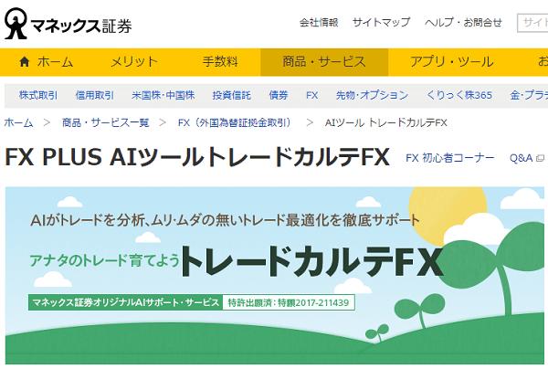マネックス証券「トレードカルテFX」