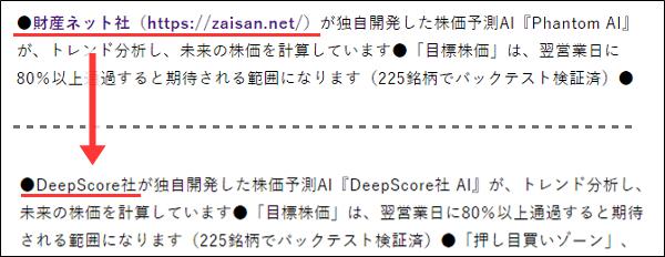 phantom株価予報aiエンジンがDeepScore社に改名