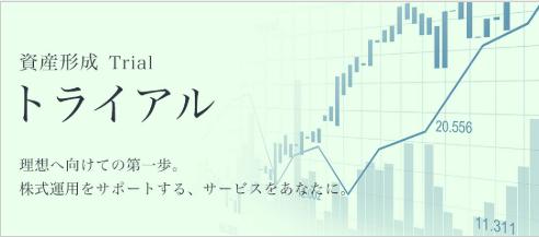 雅投資顧問 資産形成トライアルコース