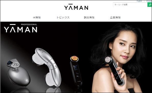 美容関連 おすすめ 銘柄 ヤーマン(6630)