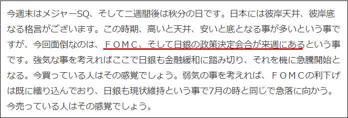 橋本明男 9月9日公開のわしの罫線