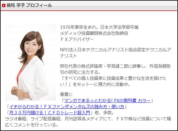 メディック投資顧問 早見雄二郎 評判 横尾寧子氏