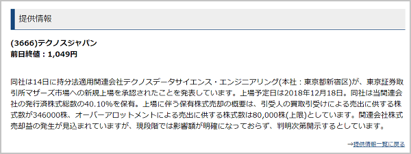 シンボル投資顧問 提供情報 テクノスジャパン(3666)