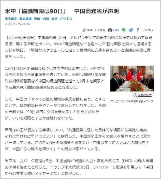 米中貿易戦争ニュース