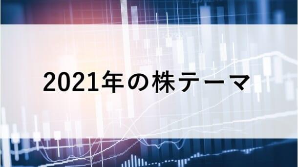 2021年の株テーマ