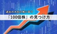 大化け株 過去