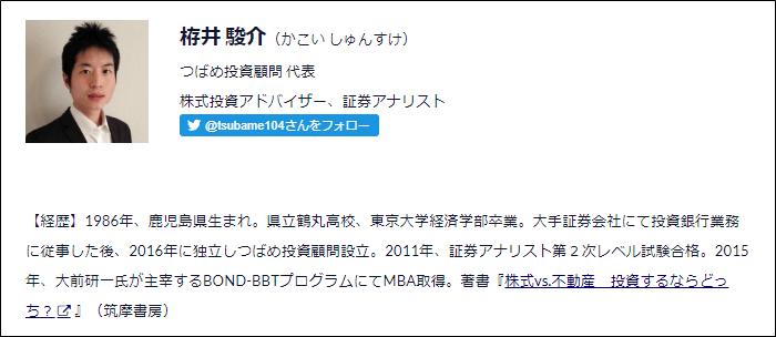 つばめ投資顧問 代表 栫井俊介さん