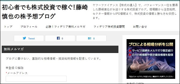 藤崎慎也 評判 ブログ