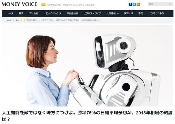 グローウィン 評判 MONEY VOICE紹介記事