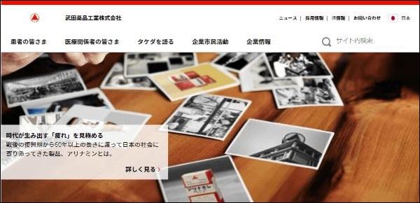 再生医療関連銘柄 おすすめ 武田薬品工業(4502)
