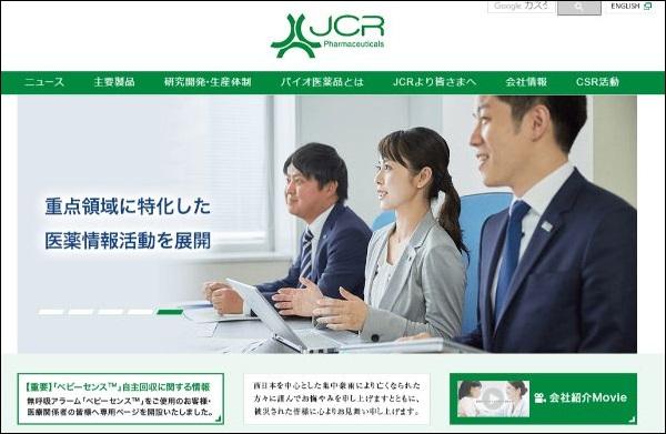再生医療関連銘柄 おすすめ JCRファーマ(4552)