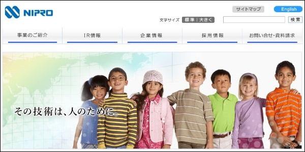 再生医療関連銘柄 おすすめ ニプロ(8086)