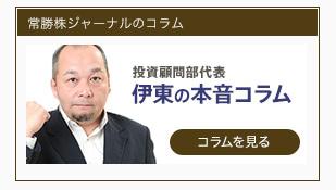 伊東聡 常勝株ジャーナル