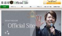 泉忠司 wiki