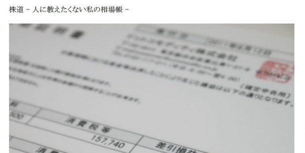 株道 評判 ブログ