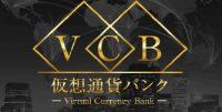 仮想通貨バンク