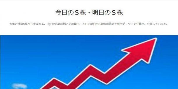今日のS株・明日のS株 評判