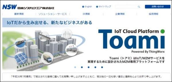 IoT関連銘柄 おすすめ 日本システムウエア(9739)