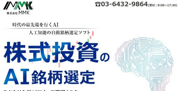 株式会社MMK 自動銘柄選定ソフト 評判
