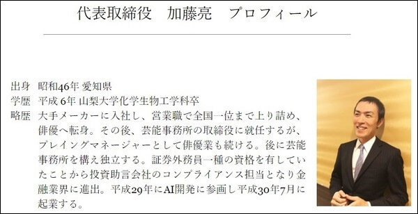 株式会社MMK 自動銘柄選定ソフト 評判 代表 加藤亮