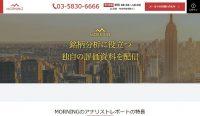 投資顧問モーニングの無料銘柄グノシー(6047)