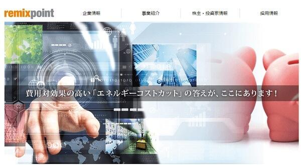 日経ゴールド 推奨銘柄 リミックスポイント(3825)HP