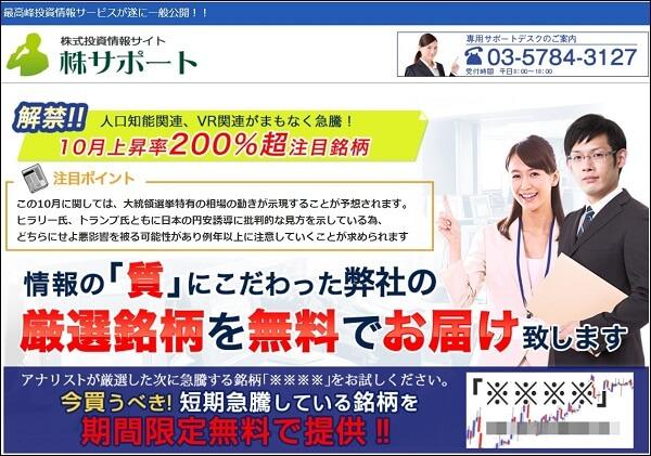 日経ゴールド 株サポートHP画像