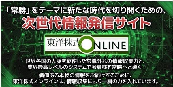 紹介専門オンライン 紹介専門ONLINE 東洋株式オンライン