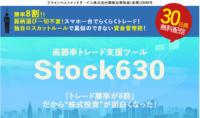 stock630