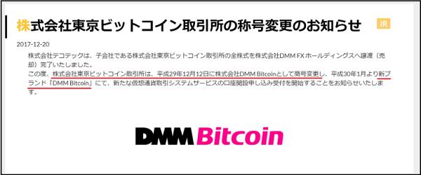 投資顧問ベストプランナー 東京ビットコイン取引所の称号変更
