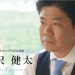 高沢健太の「億トレ投資法」はタメになるのか?