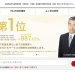 TMJ投資顧問 元外資系証券マンがNuts(7612)を推奨
